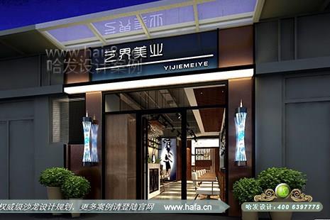 北京市艺界美业图3