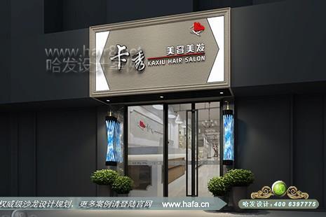 浙江省杭州市卡秀美容美发沙龙图4
