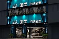 上海市哈柔护肤造型