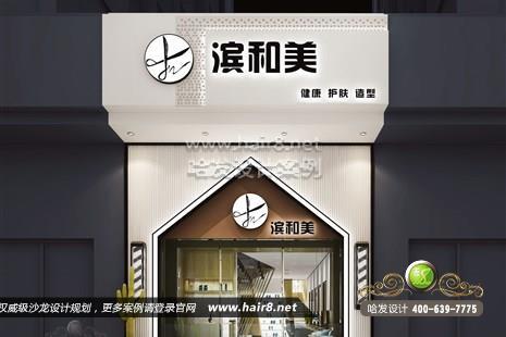 江苏省南京市滨和美健康护肤造型图8