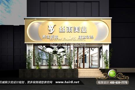 浙江省杭州市丝雨美业养生护肤美发造型图8