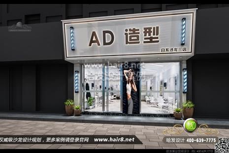 上海市AD造型日系沙龙三店图4