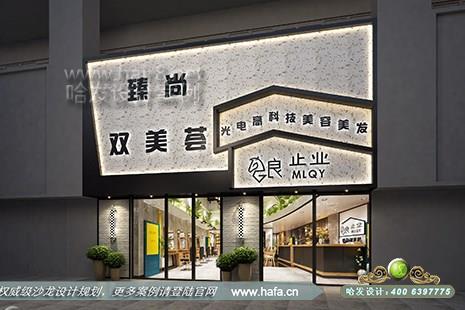山东省东营市臻尚双美荟光电高科技美容美发(马良企业)图3