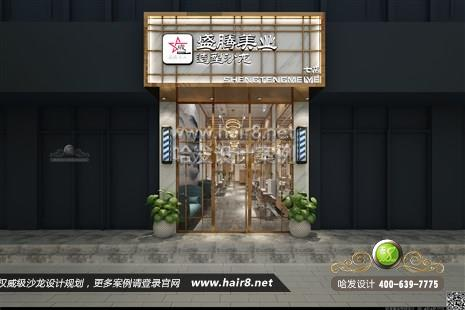 北京市盛腾美业造型沙龙图3