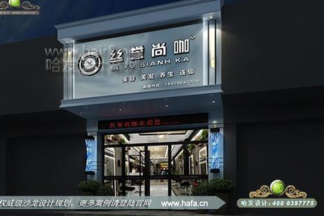 广东省广州市丝誉尚咖美容美发养生连锁图5