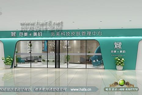 安徽省芜湖市觅美科技皮肤管理中心图3