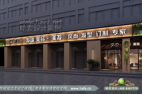 江苏省无锡市发端美容美发风尚发型定制专家图5