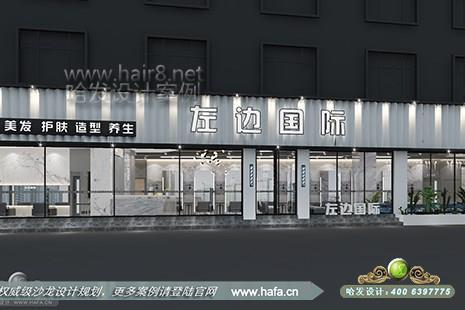 江苏省徐州市左边国际美容美发护肤造型养生图2