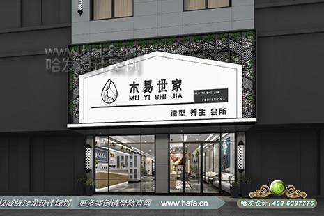 江苏省常州市木易世家造型养生会所图7
