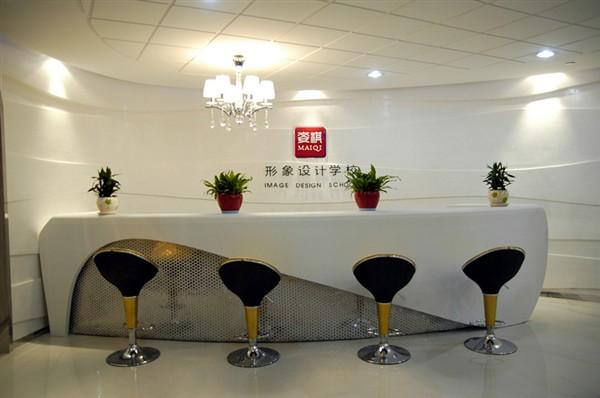 浙江麦祺形象设计学校