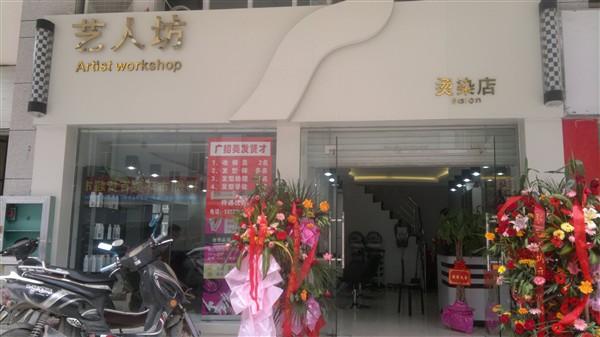 柳州艺人坊烫染店