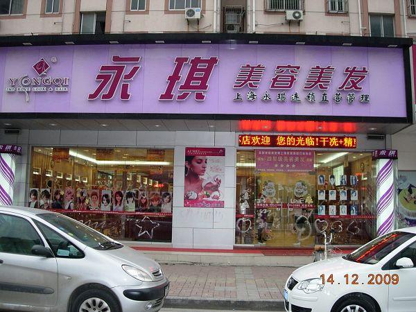 西安上海永琪经营连锁机构