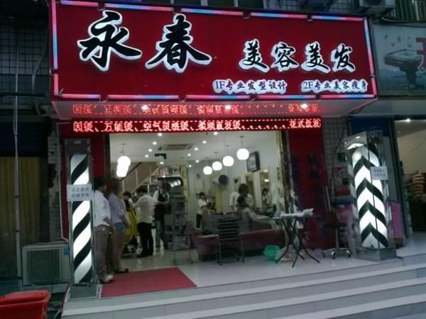 上海永春美容美发