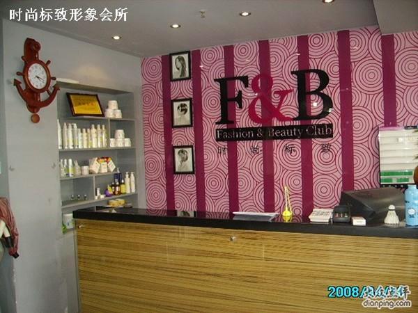 北京时尚标致美容美发有限公司