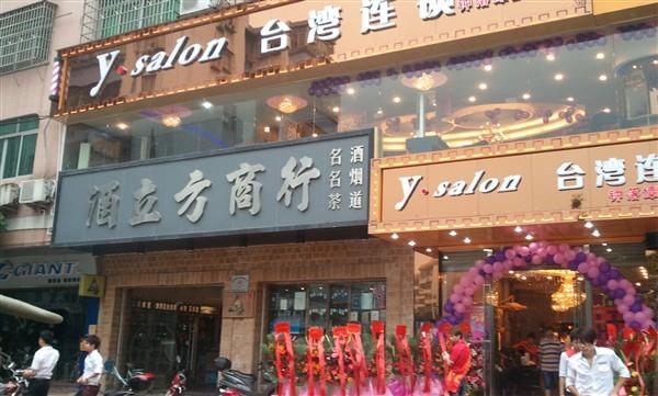 广州y.sal.on台湾连锁