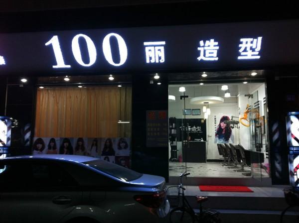 深圳100丽造型
