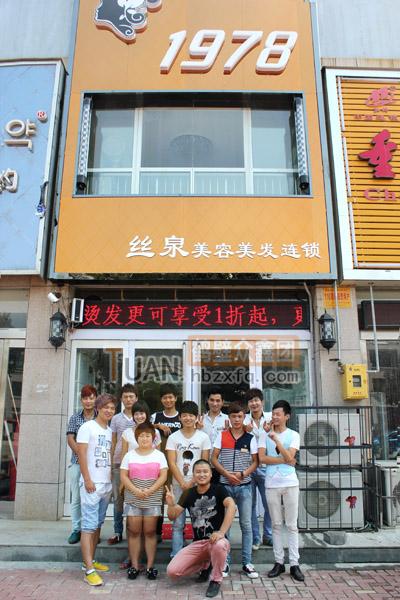 杭州1978丝泉美发连锁机构