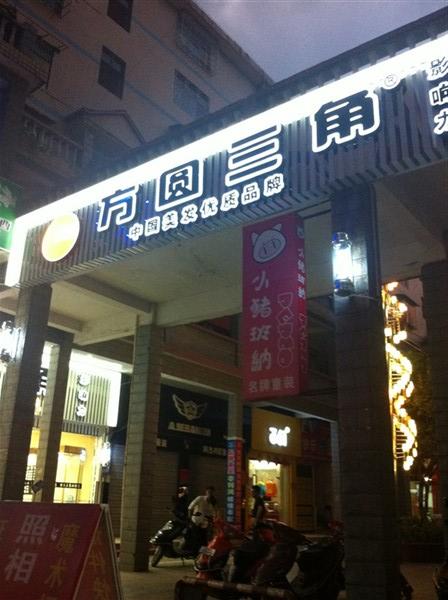 邵阳方圆三角美发连锁新宁店