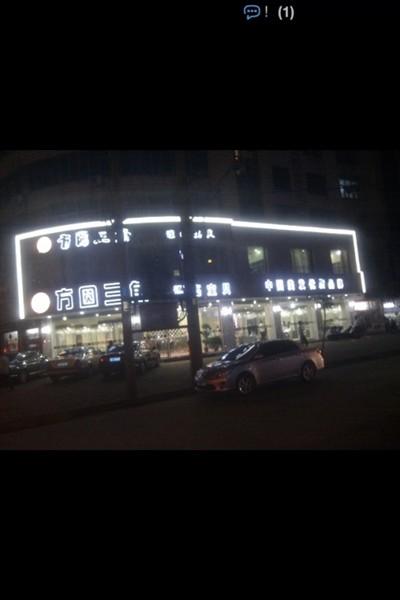 邵阳方圆三角美发连锁邵东店