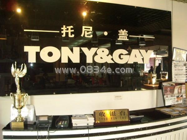 台州市托尼盖美容美发会所