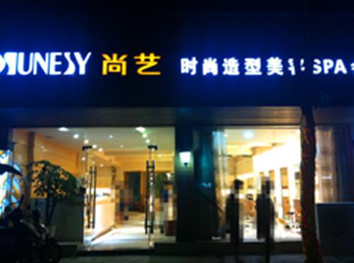 吉安市尚艺文山店