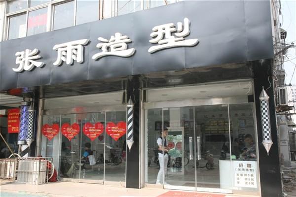 连云港市张雨造型(技术店)