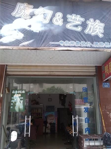 衡阳市艺族形象设计