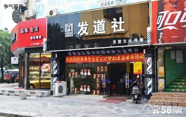 东营发道社