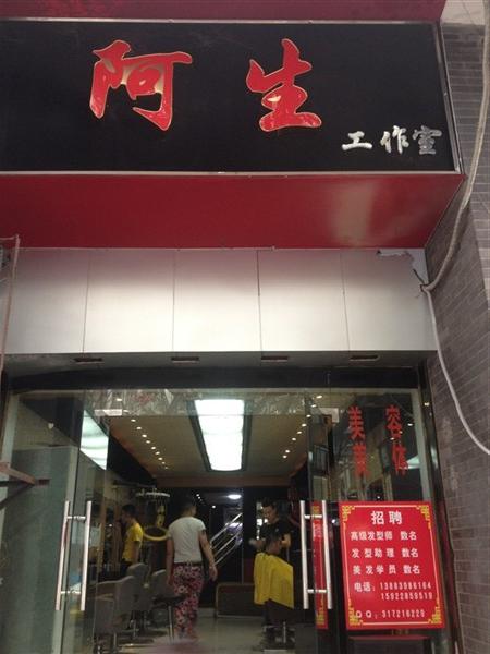 重庆阿生工作室