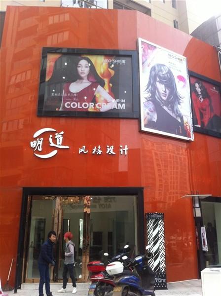 杭州明道风格设计