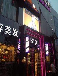 北京中国审美美容美发教育学院