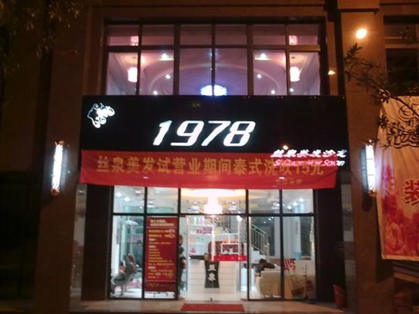阜阳1978丝泉美容美发