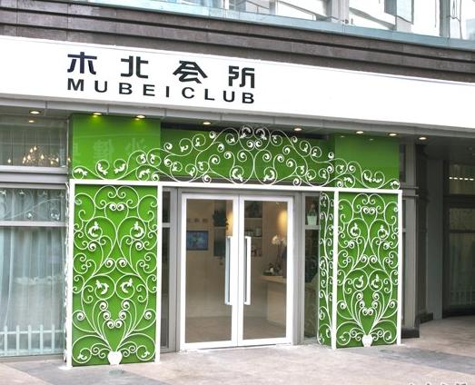 北京木北会所