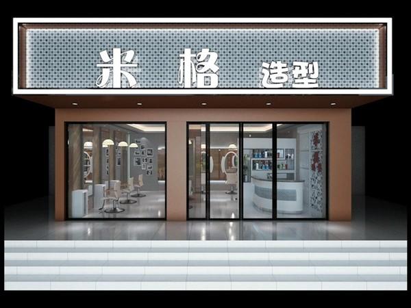 广元广元米格造型美发连锁