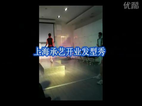 上海承艺开业发型秀